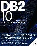 DB2 10 ���Х�奨����������ɥ֥å�