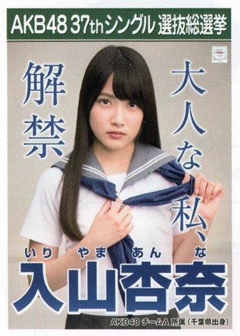 AKB48 公式生写真 37thシングル 選抜総選挙 ラブラドール・レトリバー 劇場盤 【入山杏奈】