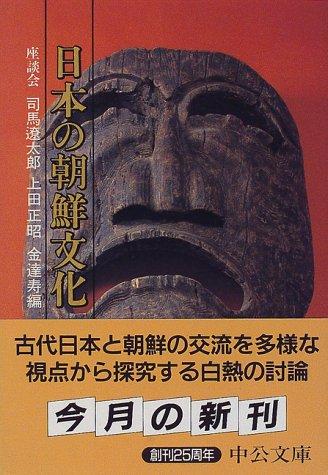 日本の朝鮮文化 座談会