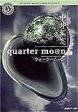 quarter mo@n(クォータームーン)