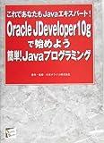 Oracle JDeveloper10gで始めよう簡単! Javaプログラミング これであなたもJavaエキスパート! SELECT BOOKS