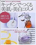 キッチンでつくる美肌・美白コスメ—高級コスメを自分でつくる! (e‐MOOK)