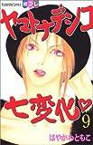 ヤマトナデシコ七変化 9 (講談社コミックスフレンド B)
