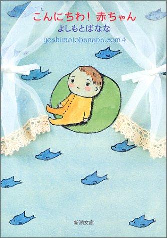 こんにちわ!赤ちゃん―yoshimotobanana.com〈4〉