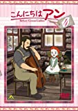 こんにちは アン~Before Green Gables 4 [DVD]