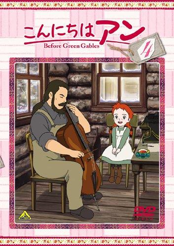 こんにちは アン~Before Green Gables 4 [DVD]