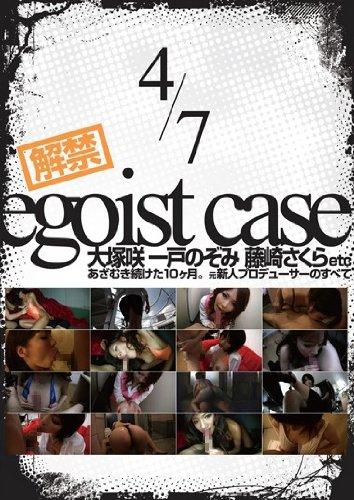 [一戸のぞみ 大塚咲 藤崎さくら] egoist case4/7/デジタルアーク