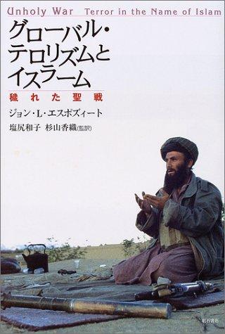 グローバル・テロリズムとイスラーム