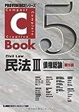 PROVIDENCEシリーズ C-Book民法Ⅲ<第5版>