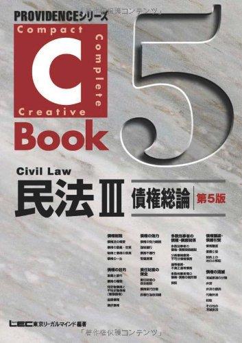 C-Book民法