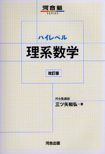 ハイレベル理系数学 (河合塾SERIES)