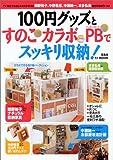 100円グッズとすのこ・カラボ・PB(パンチングボード)でスッキリ収納! (TJ mook)