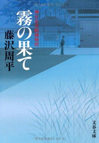 霧の果て―神谷玄次郎捕物控 (文春文庫)