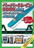 ペーパートレインBOOKジュニア パワーアップシリーズ1JR東日本 (オレンジページムック)