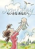 ちいさなあなたへ〜Someday〜 [DVD]