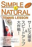 シンプル&ナチュラルテニスレッスンVol.3(サービス確率アップ&スピードアップ大作戦!) [DVD]