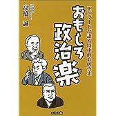 おもしろ政治楽―エピソードが語る日本政治の真実