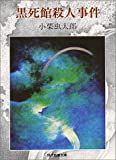 黒死館殺人事件 (現代教養文庫 886 小栗虫太郎傑作選 1)