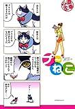 プ?ねこ(1) (アフタヌーンコミックス)
