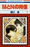 MとNの肖像 (1) 花とゆめCOMICS