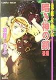 暗き神の鎖〈後編〉―流血女神伝 (コバルト文庫)