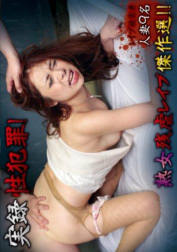 [] 実録性犯罪!  熟女残虐レイプ傑作選! !  熟女塾/エマニエル
