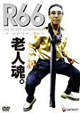 「R66」アールロクジュウロク [DVD] (商品イメージ)
