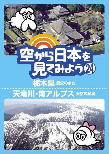 空から日本を見てみよう(24) 栃木県 歴史のまち/天竜川 南アルプス天空の秘境 [DVD]