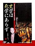 史学は死学にあらず―滋賀県内五館共同企画・中川泉三没後七〇年企画展