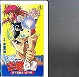 幽☆遊☆白書~冥界死闘篇・炎の絆~ [VHS]