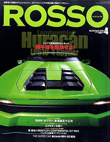 Rosso (ロッソ) 2016年4月号 Vol.225