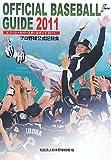 オフィシャル・ベースボール・ガイド2011 プロ野球公式記録集