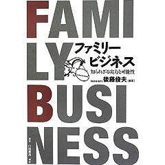 ファミリービジネス