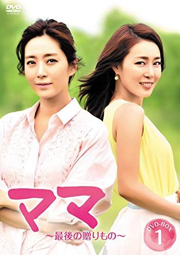 ママ~最後の贈りもの~ DVD-BOX1