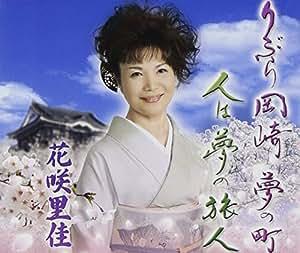 Rika Hanazaki - Rika Hanazaki - Libra Okazaki [Japan CD] TKCA-90604
