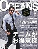 OCEANS (オーシャンズ) 2011年 11月号 [雑誌]