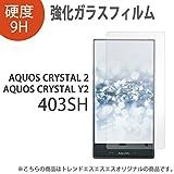403SH AQUOS CRYSTAL 2 / Y2 強化ガラス フィルム AQUOSCRYSTAL2 アクオス アクオスクリスタル2 液晶保護 画面保護フィルム 超薄0.3mm 硬度9H 保護シール スマホ スマートフォン スクリーンガード フィルム シール