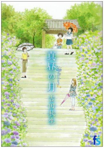 海街diary 2 (2) (フラワーコミックス)