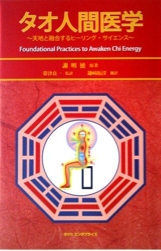 タオ人間医学—天地と融合するヒーリング・サイエンス -