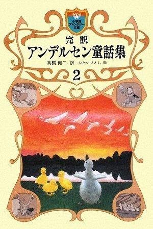 完訳 アンデルセン童話集  2 (小学館ファンタジー文庫)
