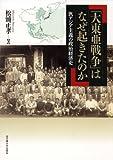 「大東亜戦争」はなぜ起きたのか -汎アジア主義の政治経済史-