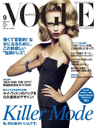 VOGUE NIPPON (ヴォーグ ニッポン) 2008年 09月号 [雑誌]