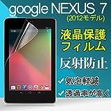 Google Nexus7(2012モデル)用液晶保護フィルム 反射防止
