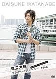 Search for my roots 渡辺大輔 プライベートジャーニー in 香港・マカオ 香港・香港島編 [DVD]
