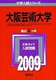 大阪芸術大学 [2009年版 大学入試シリーズ] (大学入試シリーズ 442)