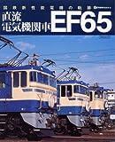 直流電気機関車 EF65 (イカロス・ムック)