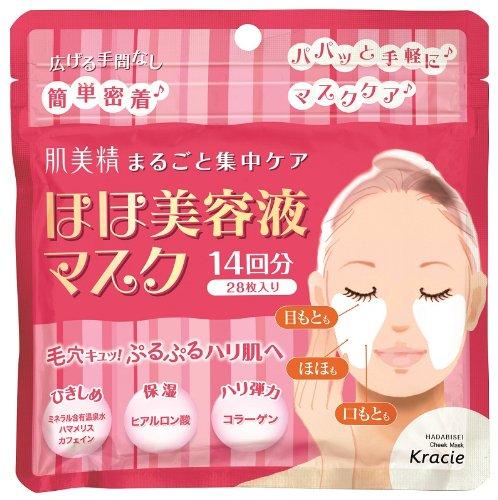 肌美精 ほほ美容液マスク 28枚