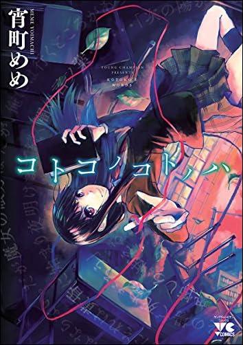 コトコノコトノハ (ヤングチャンピオン・コミックス)