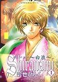 Shiranami~白浪~ (1)  ─ 鬼外カルテ (6) (ウィングス・コミックス)