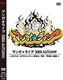マンガ★ライブ 2009 AUTUMN [DVD]
